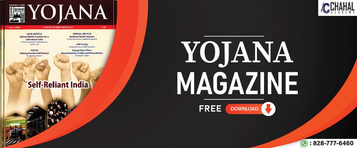Yojana PDF | Yojana Magazine PDF | Yojana Free Download