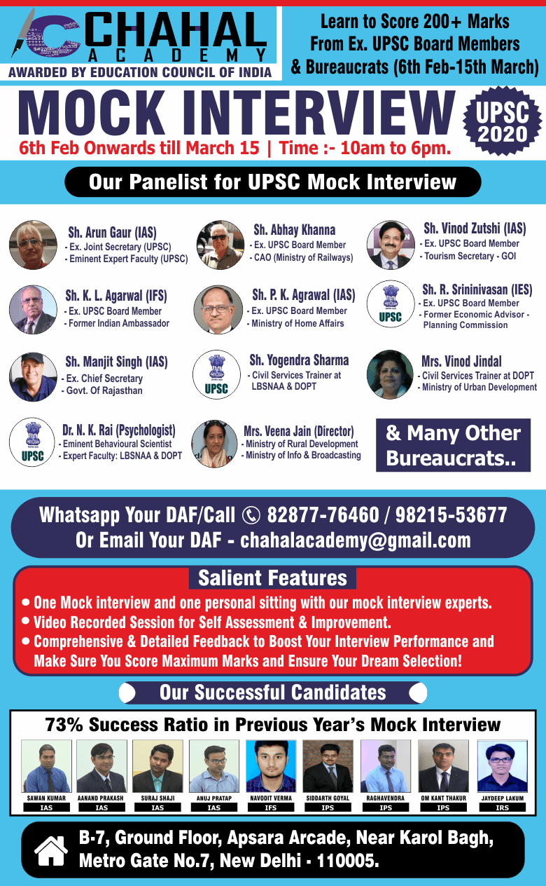 Best UPSC Mock Interview, Free IAS Mock Interview, Top CSE Mock Interview